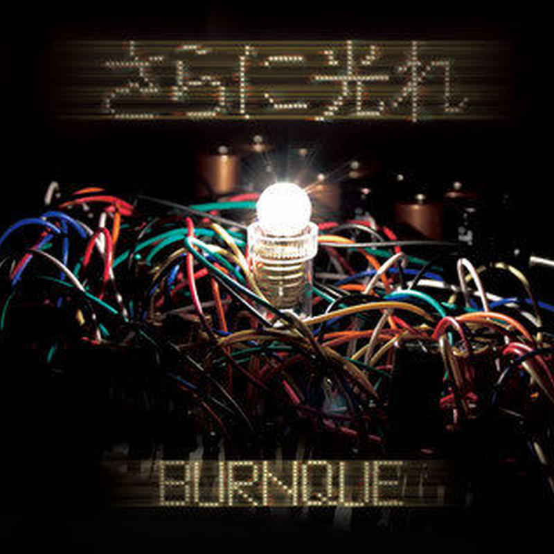 BurnQue『さらに光れ』