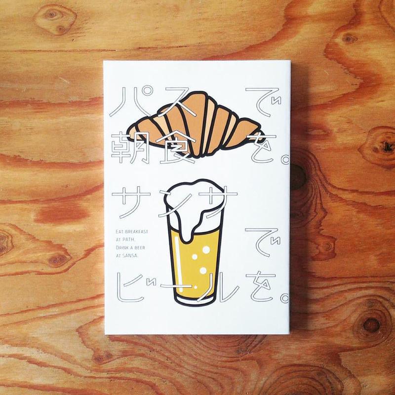 パスで朝食を。サンサでビールを。