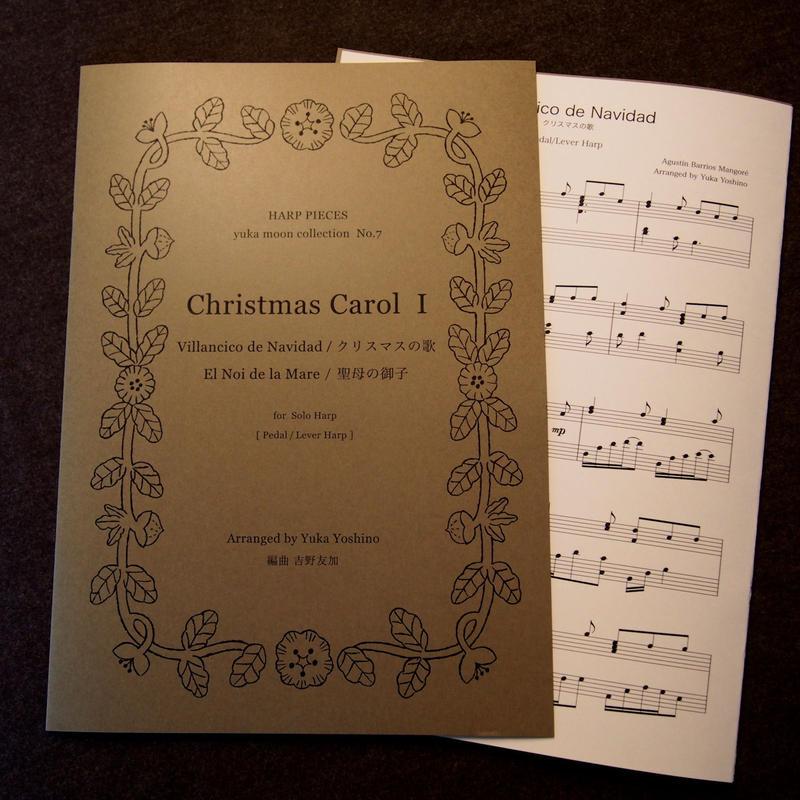 HARP PIECES  No.7 Christmas Carol Ⅰ [Villancico de Navidad , El Noi de la Mare ]