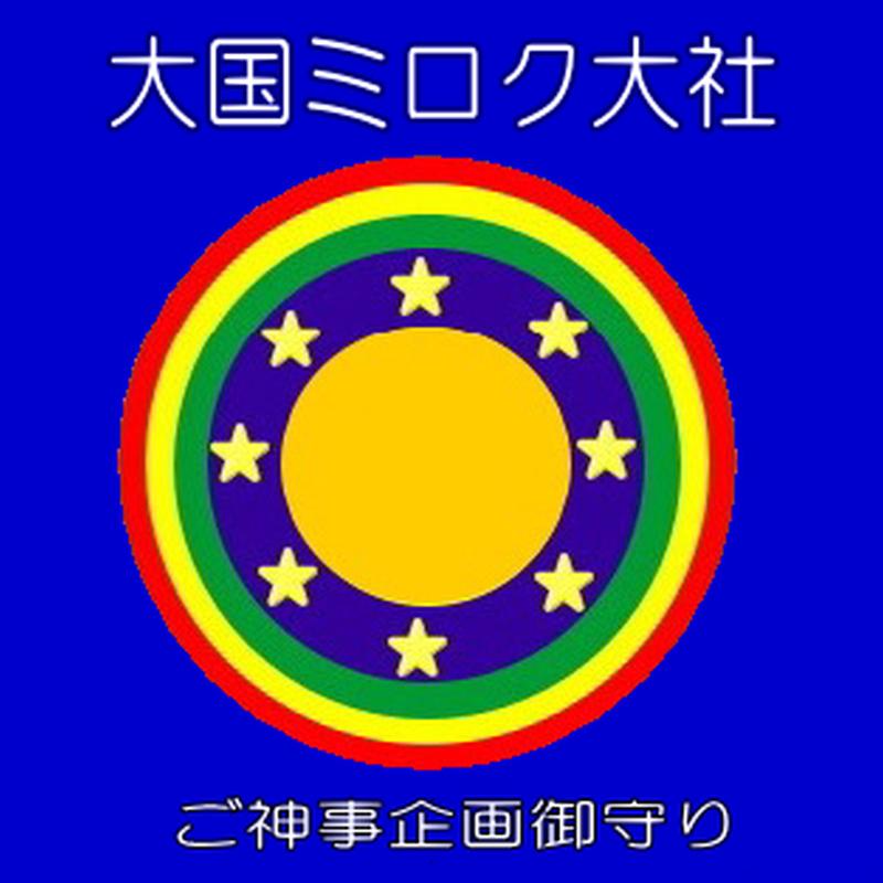 2019年 令和元年 御神事企画 日本一周・北海道&沖縄台湾御神事企画 御守り