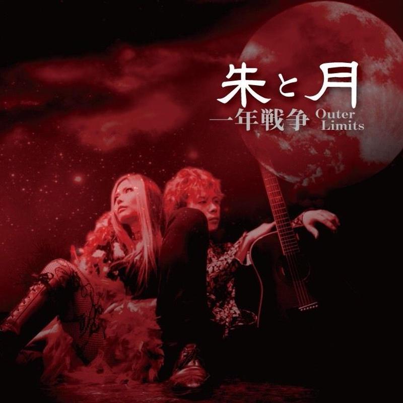 『朱と月』ミニアルバム「一年戦争 ~Outer Limits~」初回限定盤