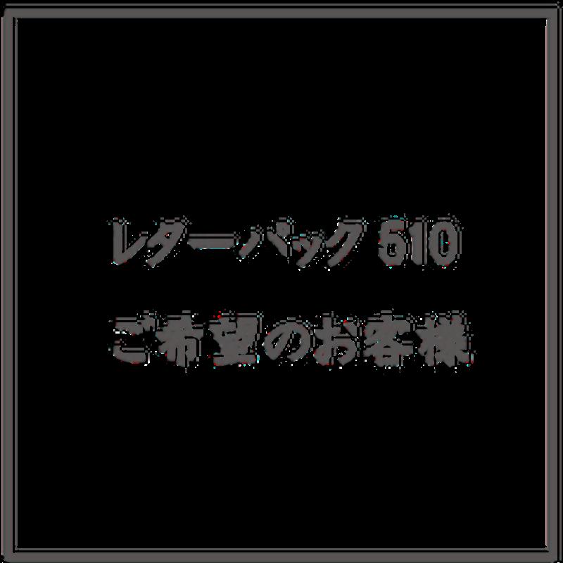 レターパック510希望 追加料金