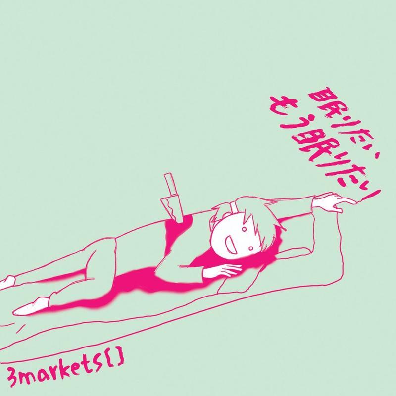 眠りたいもう眠りたい[CD]