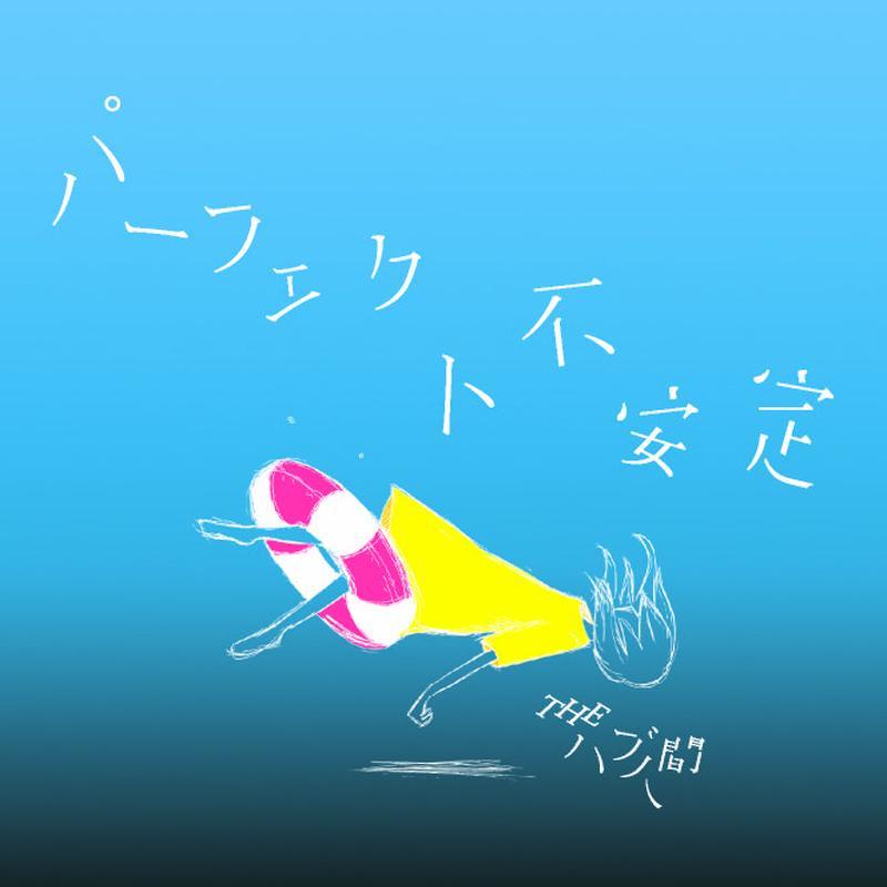 パーフェクト不安定/THEハブ人間[CD]
