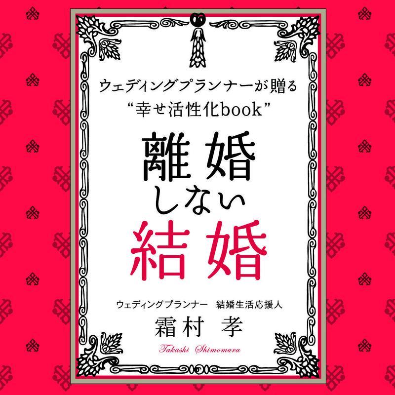 """離婚しない結婚 ウェディングプランナーが贈る""""幸せ活性化book"""""""