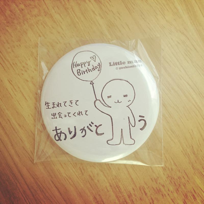 誕生日缶バッチ(1つ)