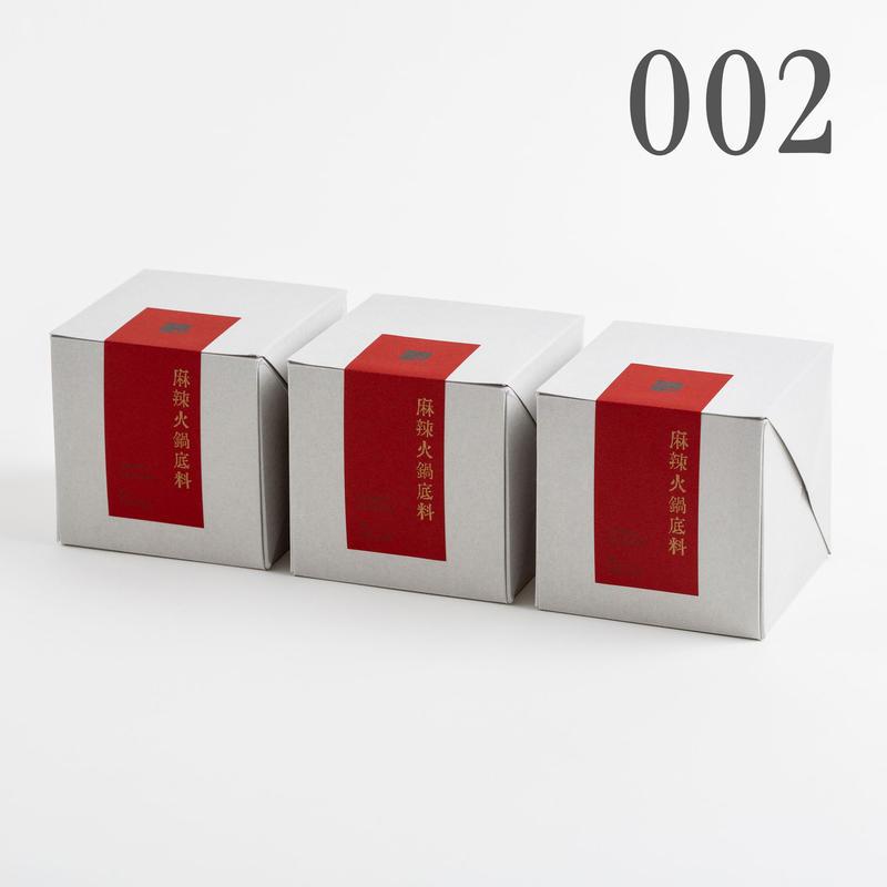 麻辣火鍋底料【002】3個セット