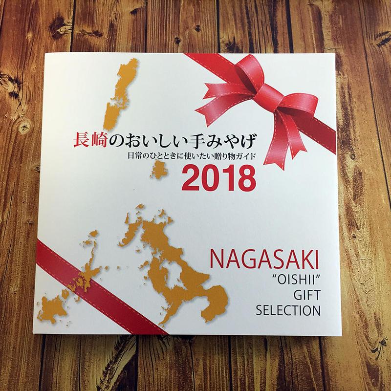 長崎のおいしい手みやげ 2018