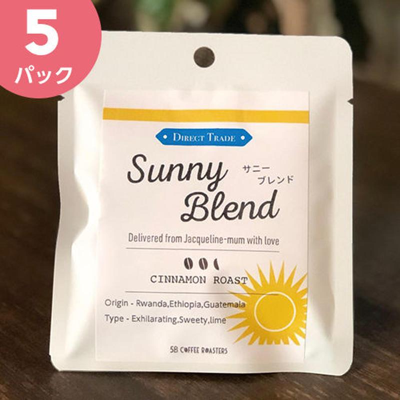 【DRIP BAG】SUNNY BLEND×5個セット