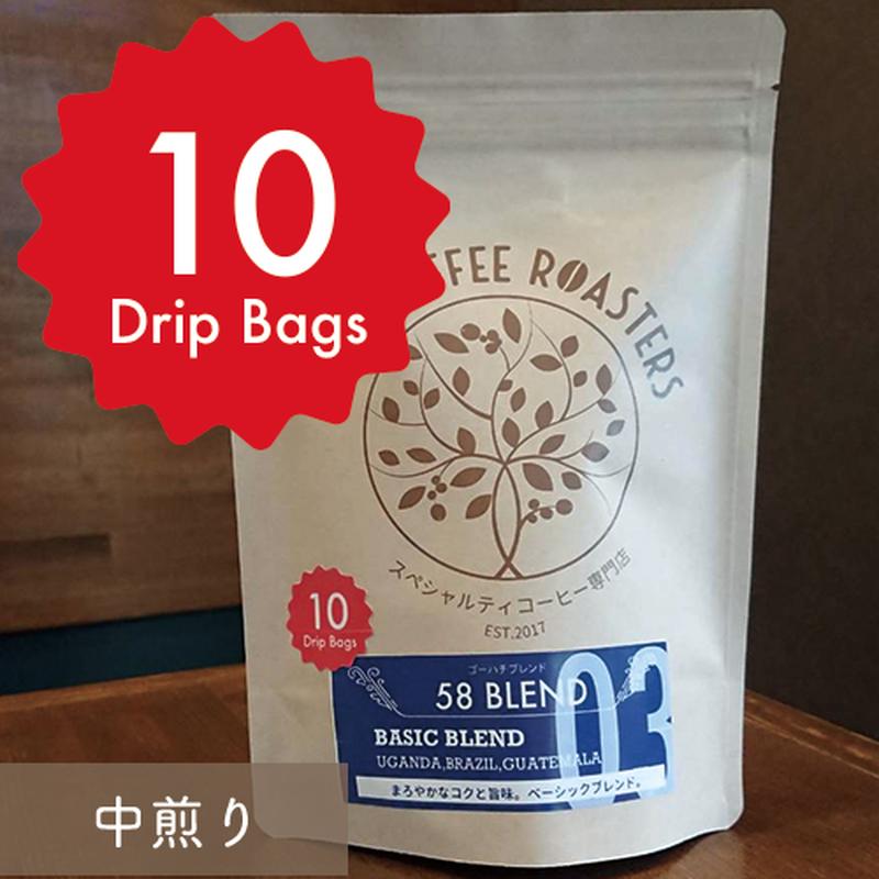 お得セット【DRIP BAG SET】58 BLEND×10個セット