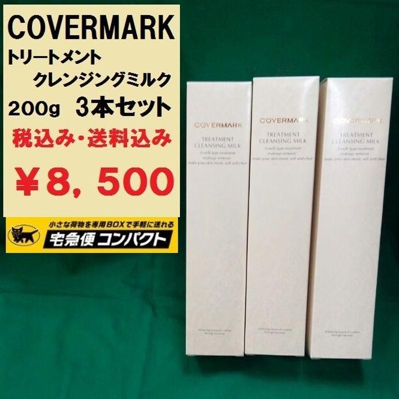 カバーマーク クレンジングミルク 3本セット 新品未使用品 送料無料