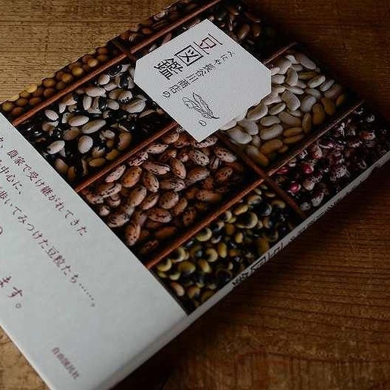【再入荷】べにや長谷川商店の豆図鑑(書籍)