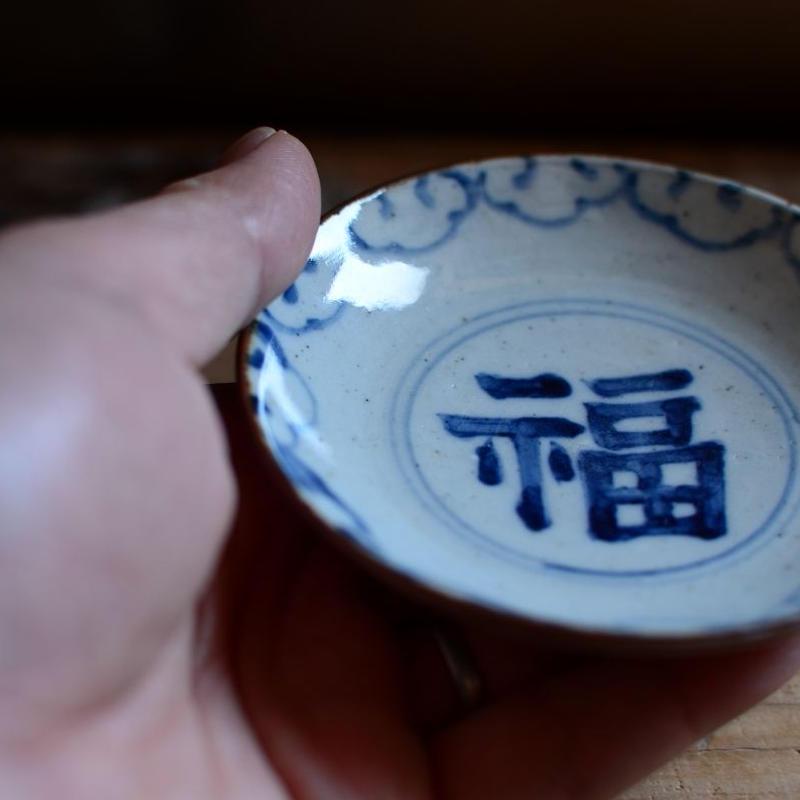 沼田智也さん 染付 福文 4寸皿