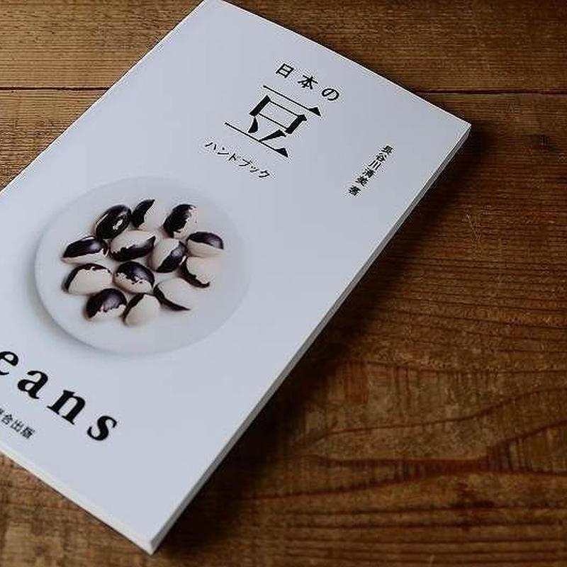 【再入荷】長谷川清美著 日本の豆ハンドブック(書籍)