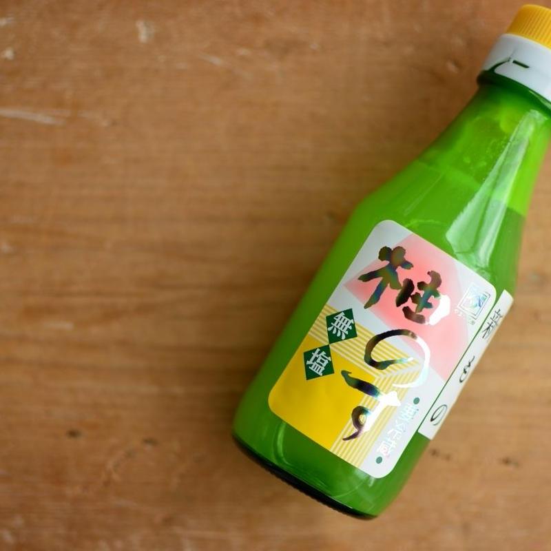 実生柚のす(無塩) やまつ辻田
