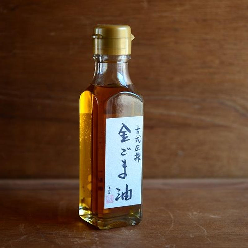 堀内製油 古式圧搾 金ごま油 110g