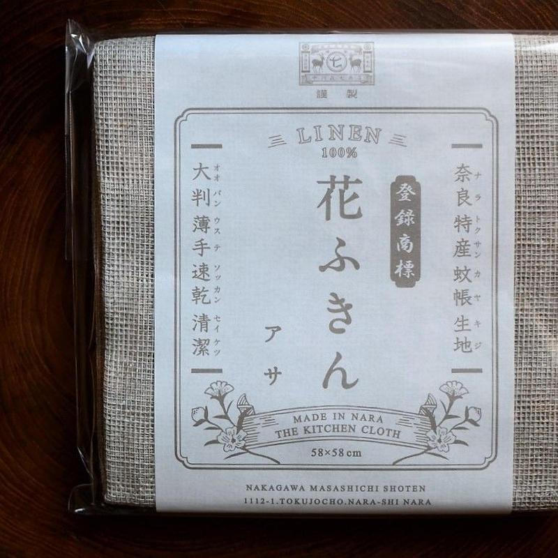 花ふきん(アサ) 中川政七商店