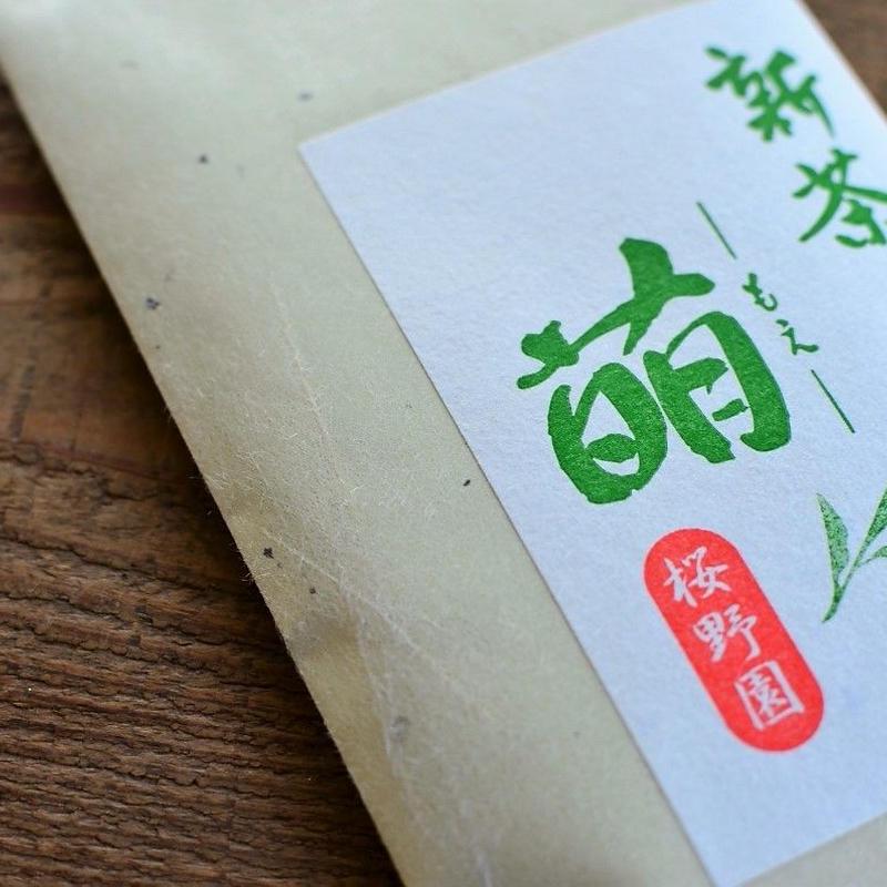 桜野園 萌(新茶)