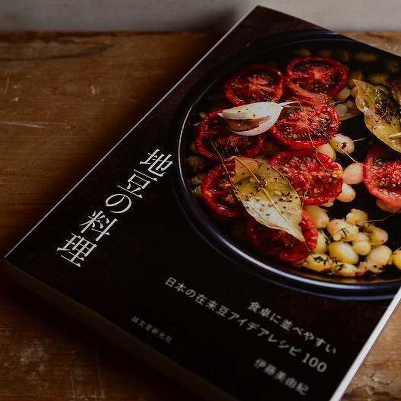 伊藤美由紀さん 地豆の料理(書籍)