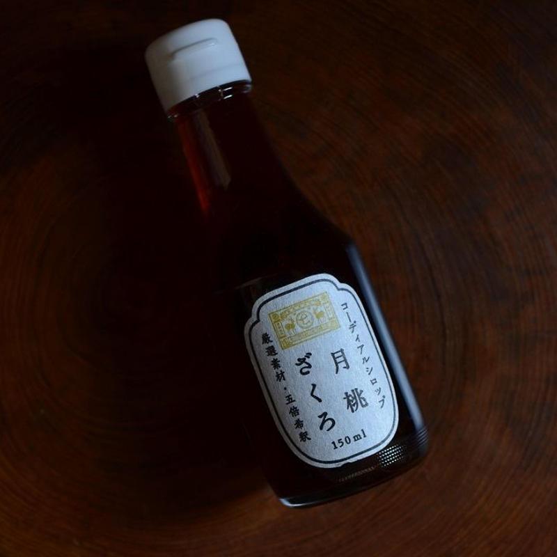 コーディアルシロップ(月桃・ざくろ) 中川政七商店