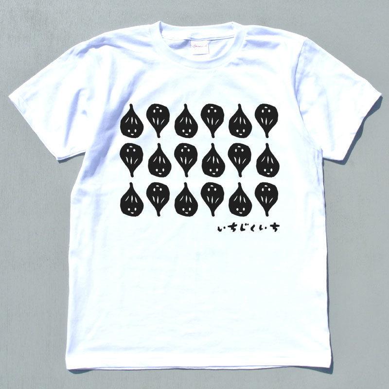 いちじくいちTシャツ(豊作バージョン)