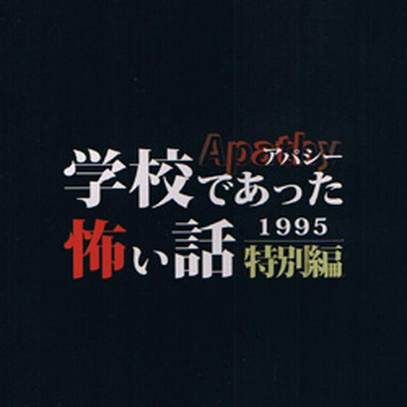 アパシー学校であった怖い話1995特別編