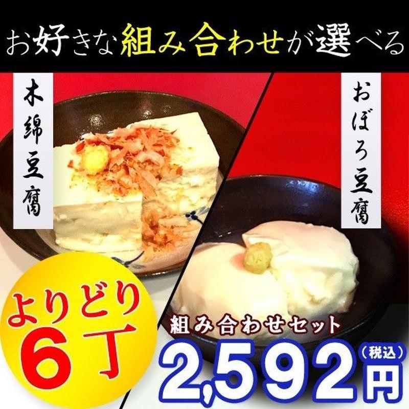 幻の大豆 八天狗豆腐組み合わせセット
