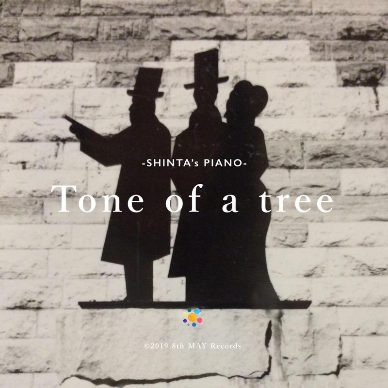 SHINTA's PIANO - Tone of a tree