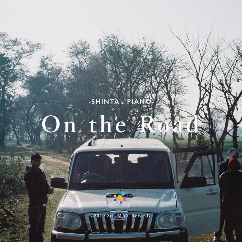 SHINTA's PIANO - On the Road