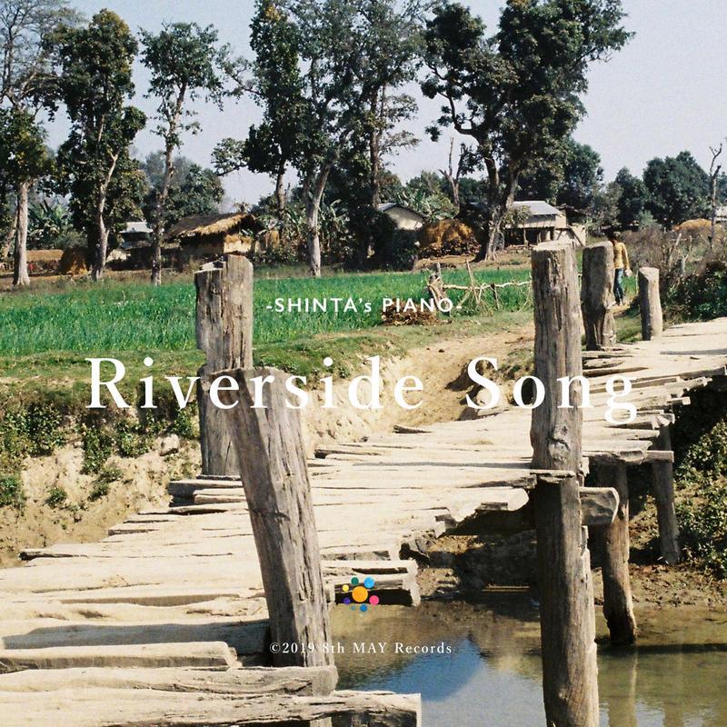 SHINTA's PIANO - Riverside Song