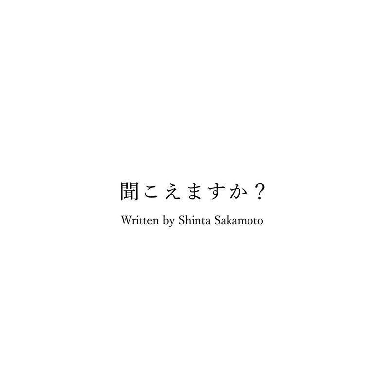 【短編小説】聞こえますか?