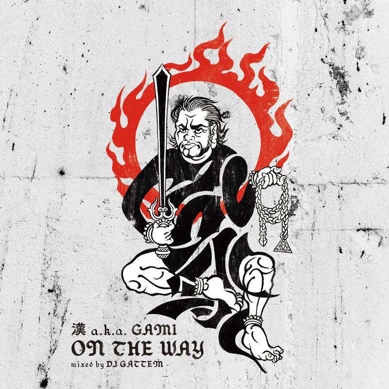 漢 a.k.a. GAMI / ON THE WAY