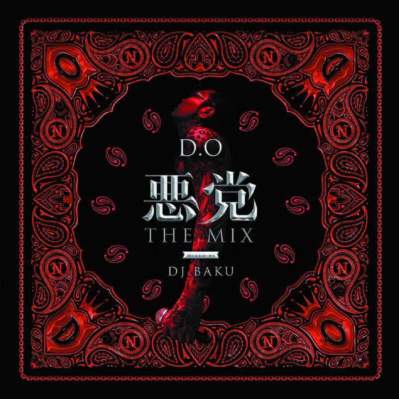 D.O / 悪党 THE MIX mixed by DJ BAKU
