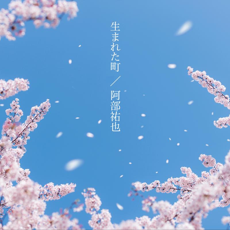 New single「生まれた町」