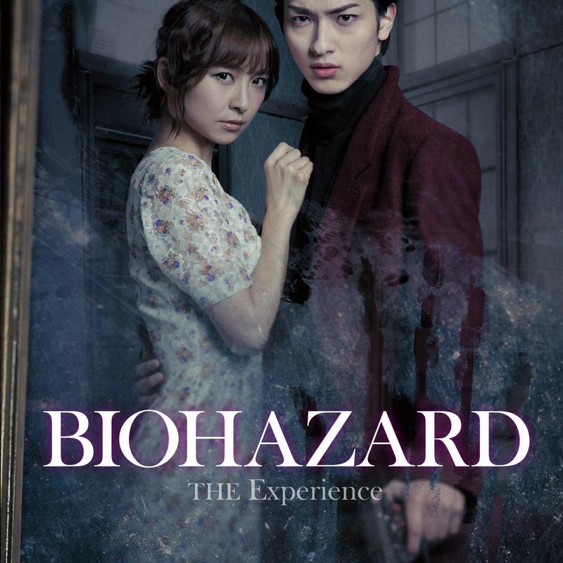 舞台「BIOHAZARD THE Experience」DVD   ※本編映像はWキャストの為、福本有希の出演は御座いません。