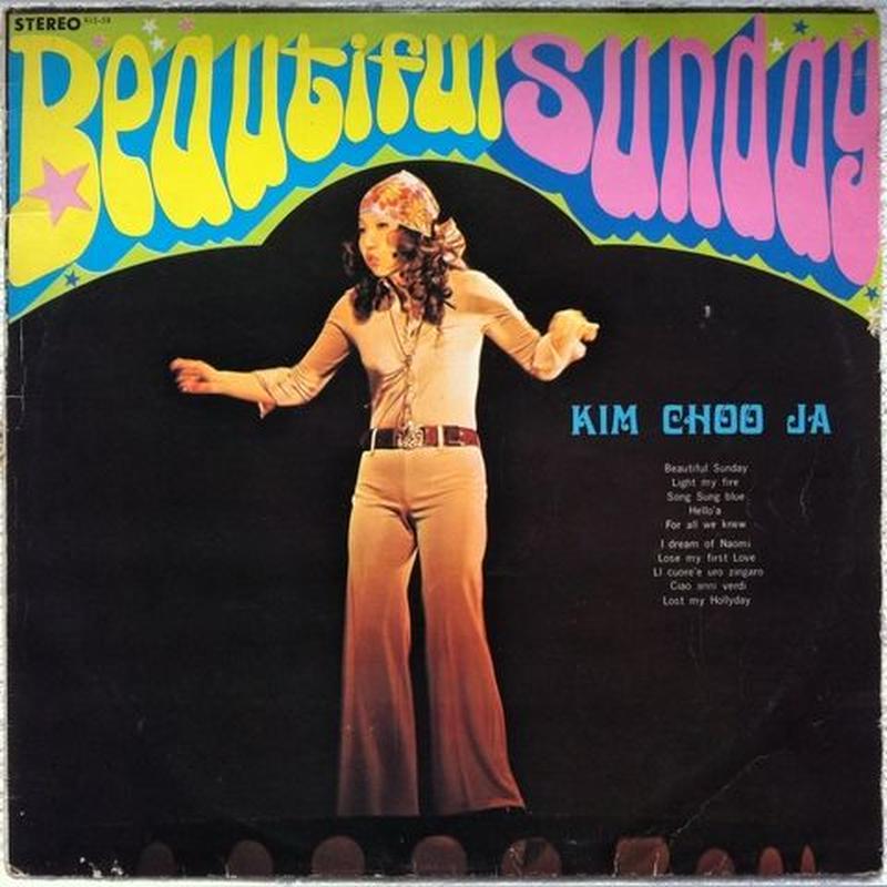 Kim Choo Ja – Beautiful Sunday