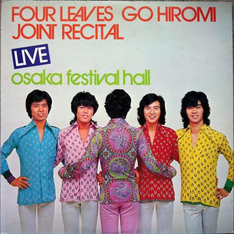 フォーリーブス・郷ひろみ ジョイント・リサイタル(Four Leaves Go Hiromi Joint Recital)