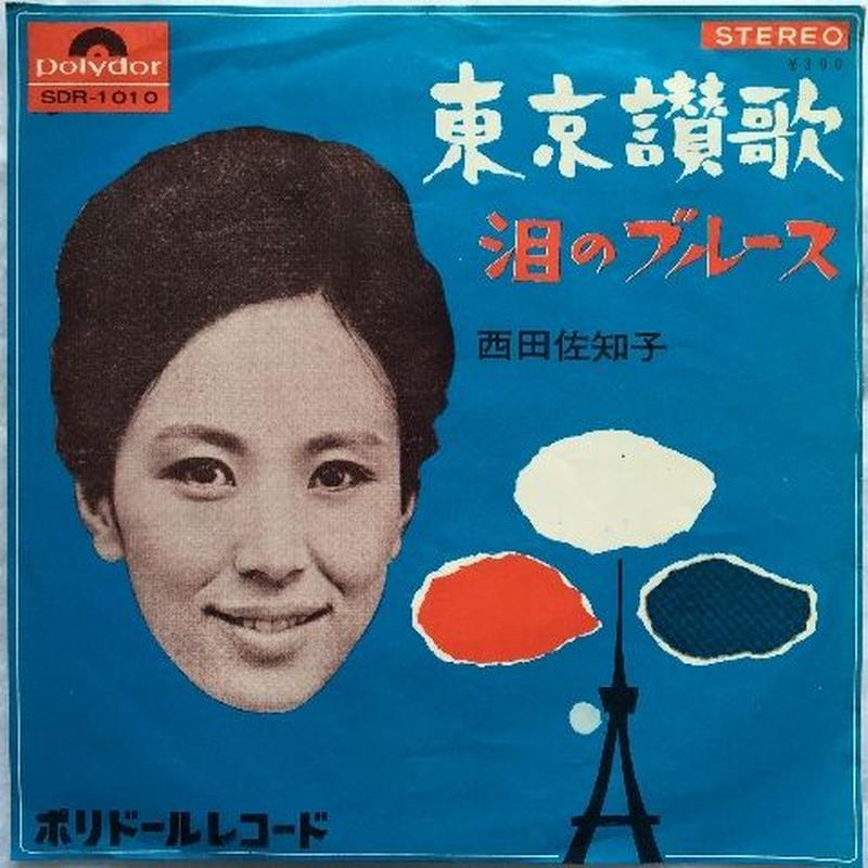 Sachiko Nishida (西田佐知子) – 東京賛歌 / 泪のブルース