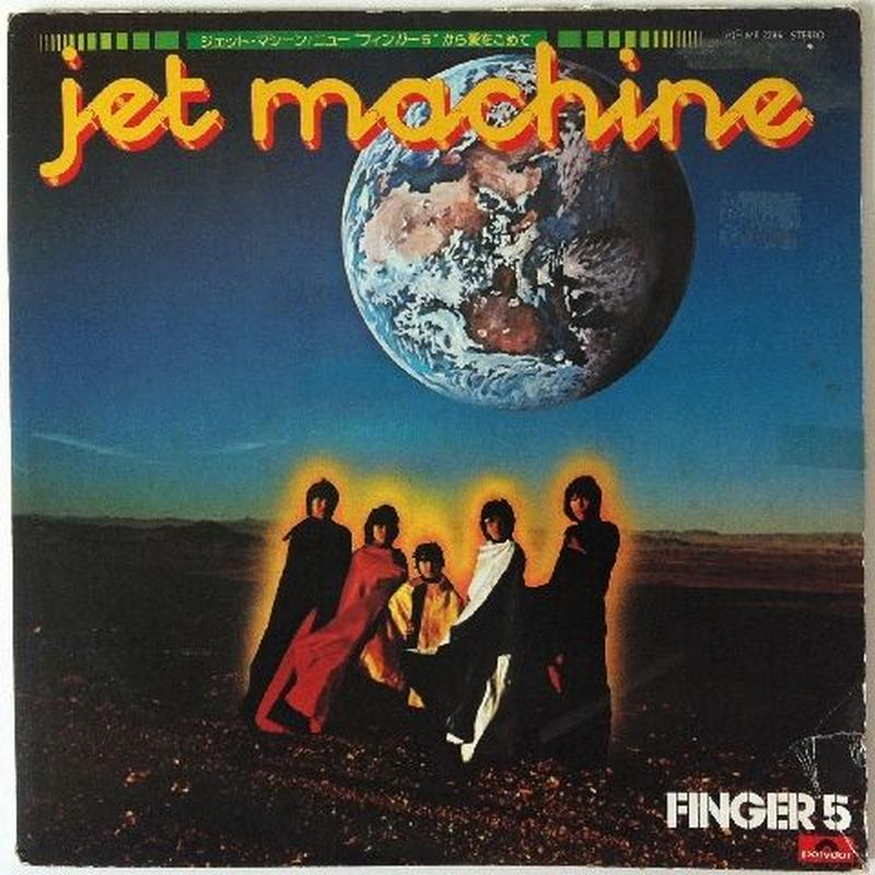 Finger 5 - Jet Machine (フィンガー 5 - ジェット・マシーン)