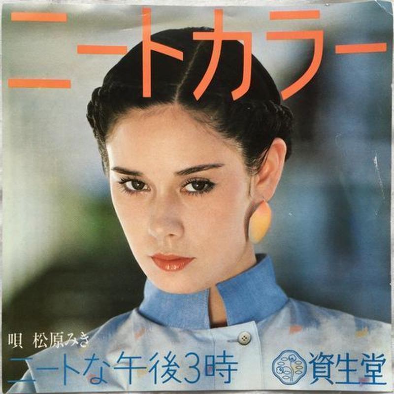 Miki Matsubara (松原みき) – ニートな午後3時