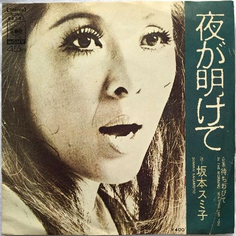 Sumiko Sakamoto (坂本スミ子) – 夜が明けて / 待ちわびて
