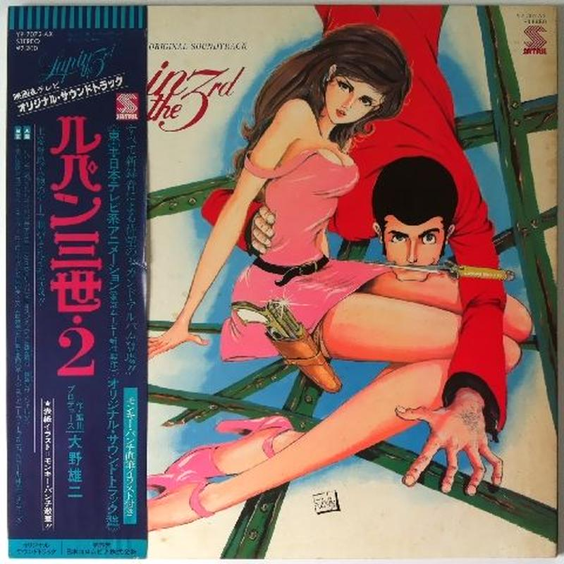 O.S.T. Lupin The 3rd 2 – You & The Explosion Band