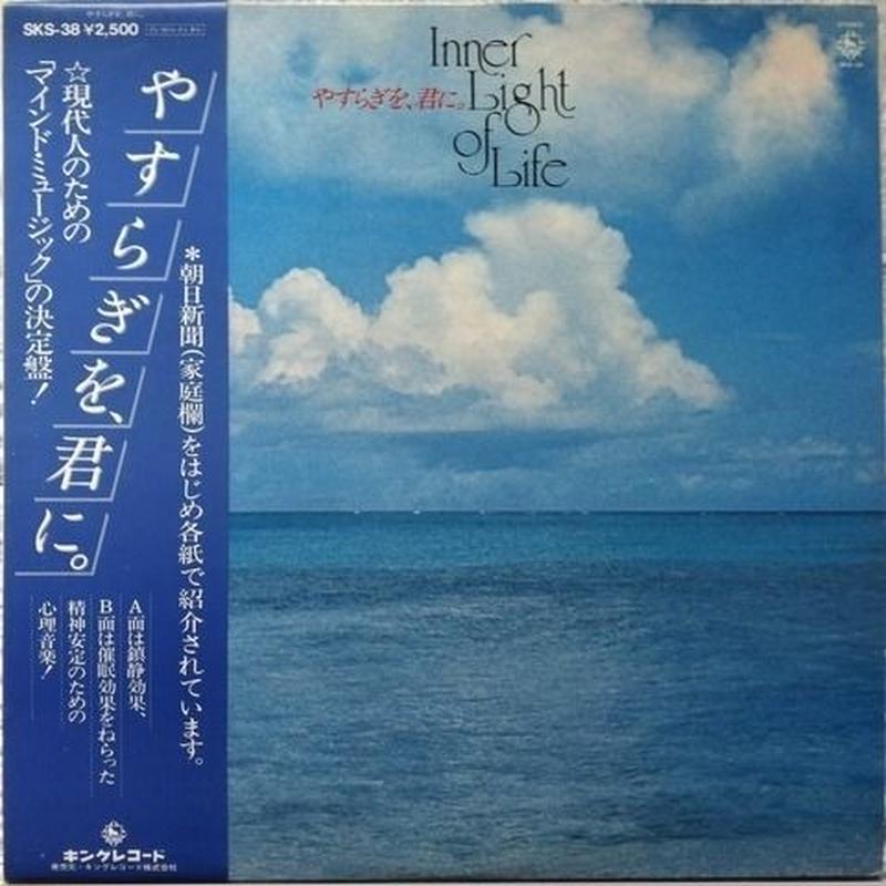 Akira Ito(伊藤彰) - Inner Light Of Life やすらぎを君に。