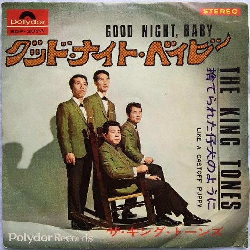 King Tones, The –  Good Night, Baby (ザ・キング・トーンズ – グッド・ナイト・ベイビー)