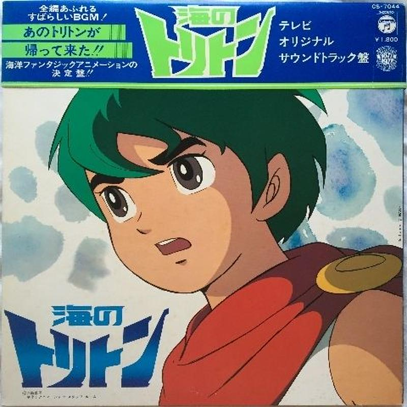 Hiromasa Suzuki (鈴木宏昌) – 海のトリトン