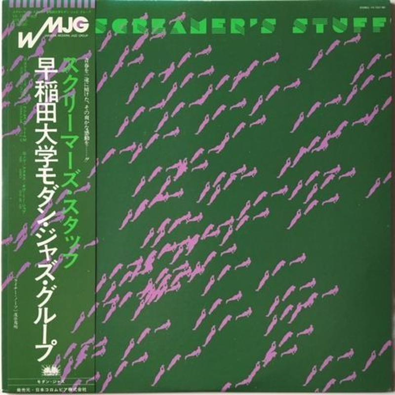 Waseda Modern Jazz Group – Screamer's Stuff