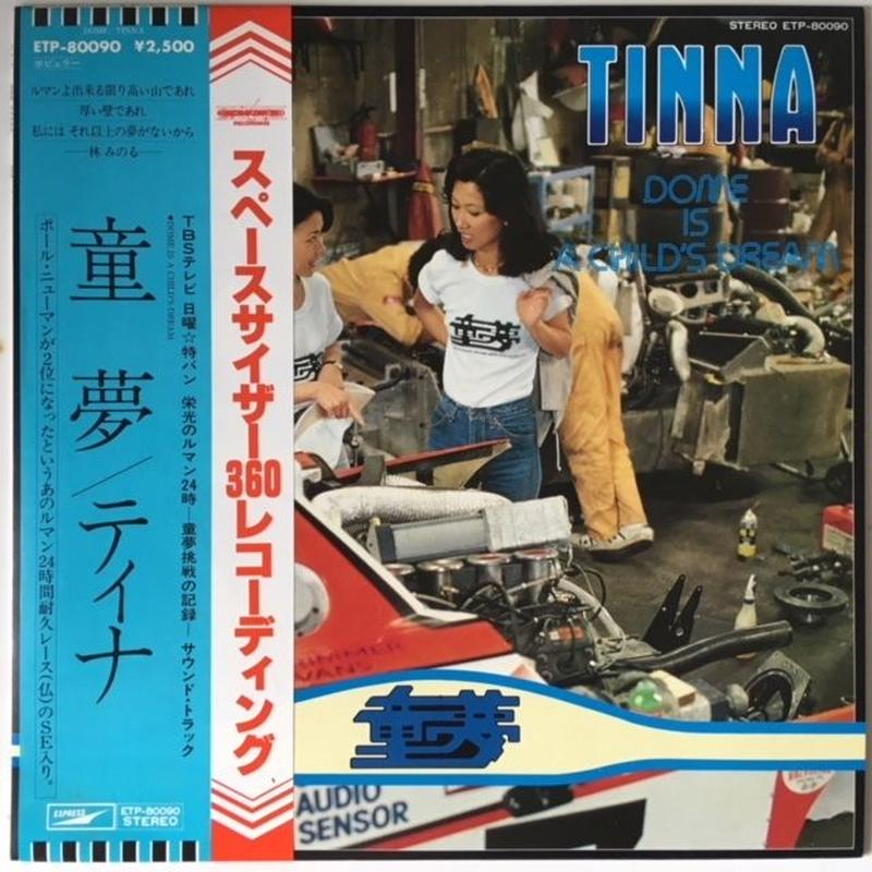 Tinna – Dome Is A Child's Dream (ティナ – 童夢)