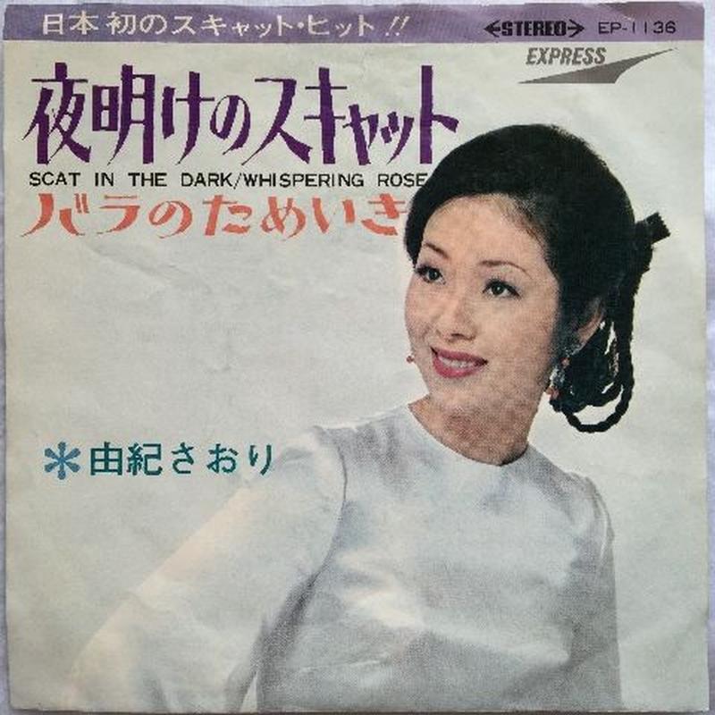 Saori Yuki – Scat In The Dark (由紀さおり – 夜明けのスキャット)