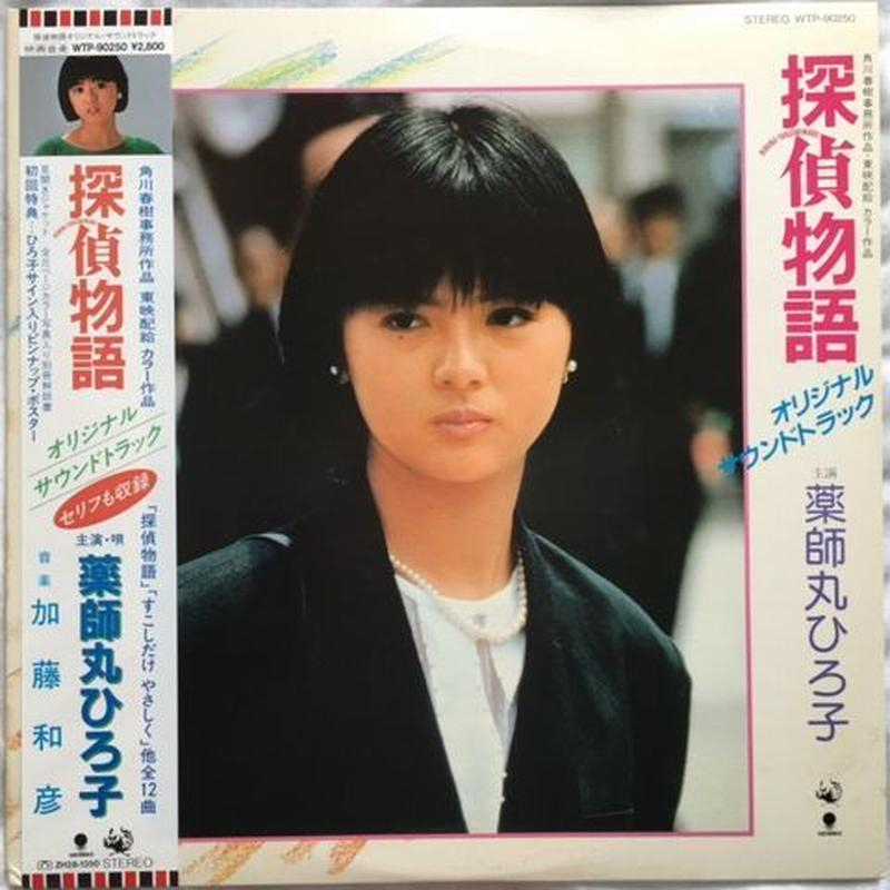 Hiroko Yakushimaru (薬師丸ひろ子) – 探偵物語