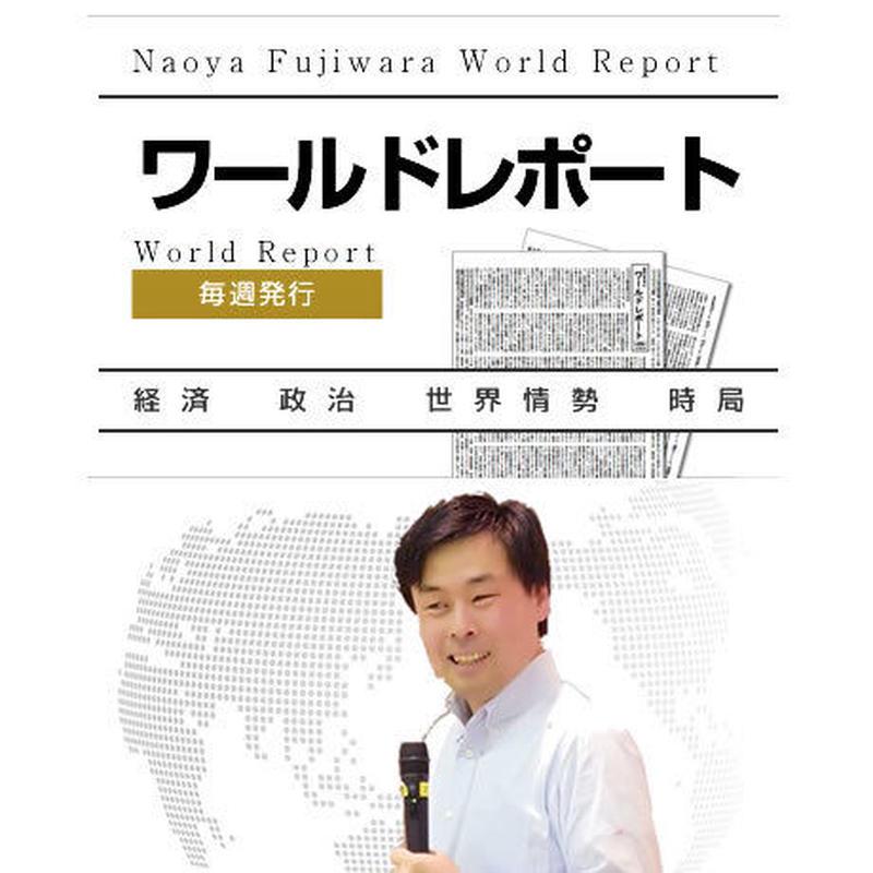 ワールドレポート第1200号 香港の人海戦術
